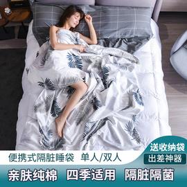 旅行住酒店隔脏睡袋大人出差便携式宾馆单双人成人户外非纯棉床单图片