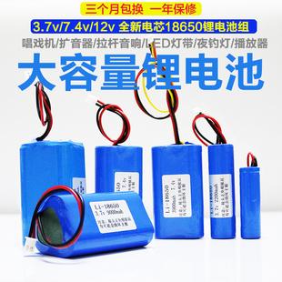 7.4v大容量18650锂电池组扩音器收音机唱戏机充电池3.7v拉杆音响