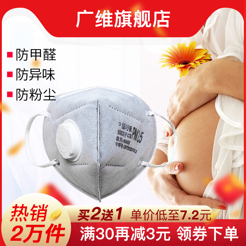 防雾霾二手烟口罩防烟装修孕妇防尘透气活性炭过滤负离子口罩女冬