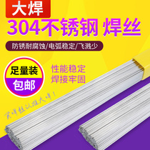 Large welded stainless steel wire argon arc welding wire 304 straight welding wire 308 bright wire 1 0 1 2 1 6 2 0