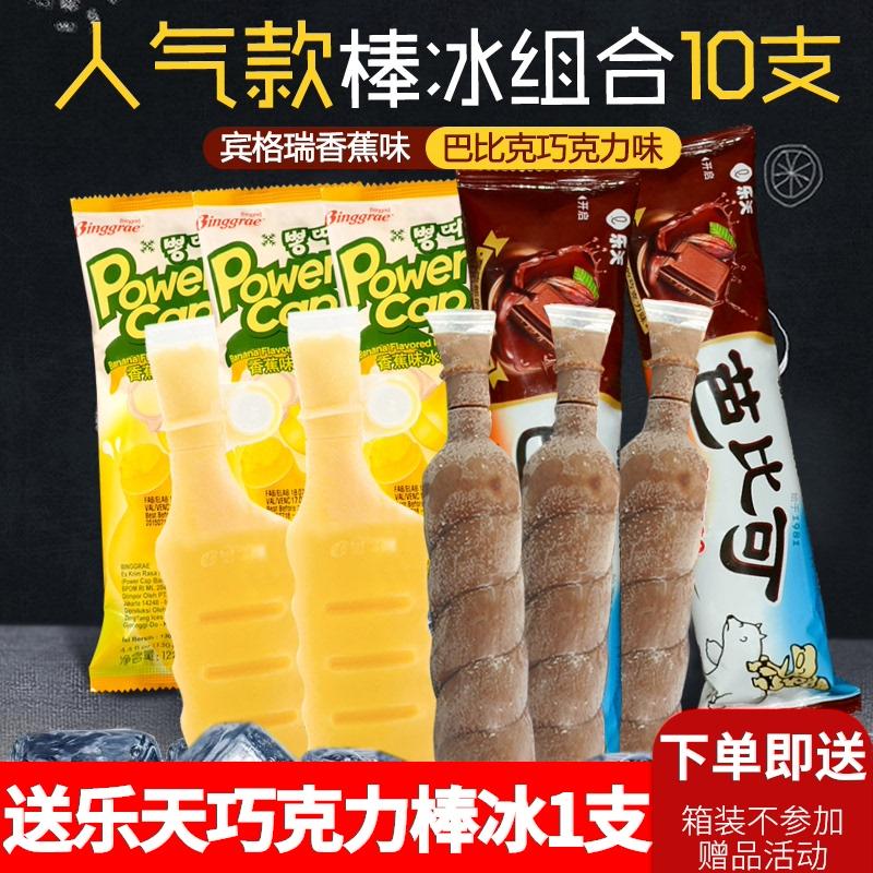 韩国进口宾格瑞香蕉味棒冰巴比克巧克力味乐天冰棒冷饮可吸冰淇淋42.9元