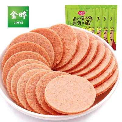 金晔原汁原味山楂圆片288gx4袋 宝宝休闲零食蜜饯山楂饼