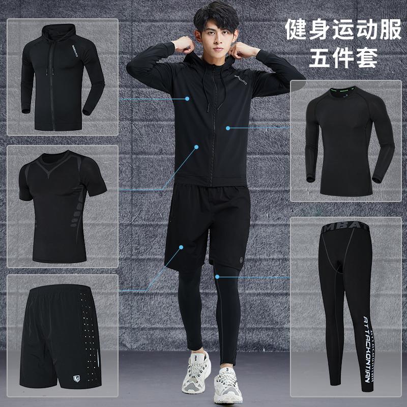 健身服男紧身衣服速干冬天高弹外套足球篮球训练运动套装跑步装备