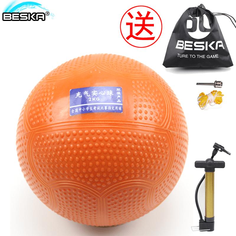 В тест специальный заряд газ твердый мяч 2KG небольшой школа тест тест обучение конкуренция 2 кг 1kg резина твердый мяч