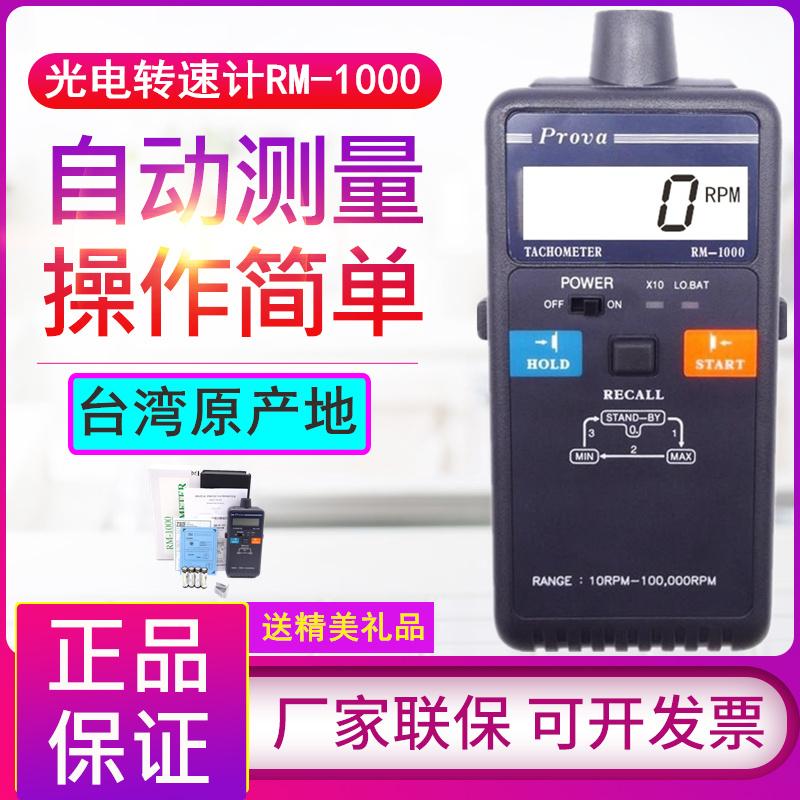 台湾泰仕高精度转速计光电接触式测速仪转速表RM-1000/1500/1501