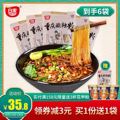白家陈记重庆酸辣粉240g*5袋装红薯粗粉丝米粉方便速食品过桥米线