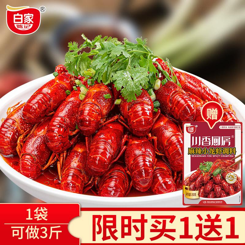 白家陈记四川麻辣炒香锅油焖小龙虾