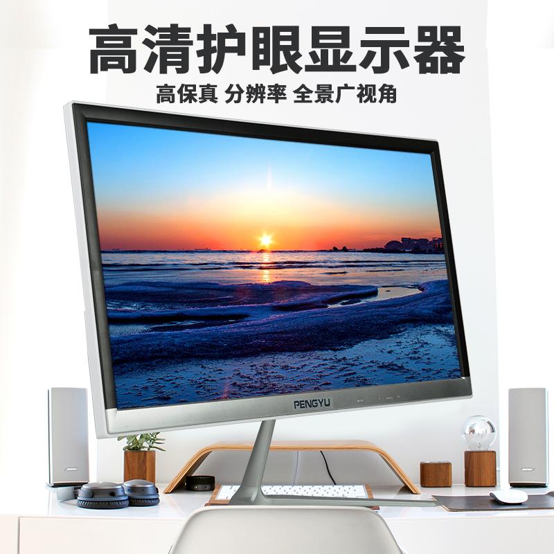 电脑显示器27寸英寸台式 办公液晶屏幕显示屏22/19/24寸窄边电竞