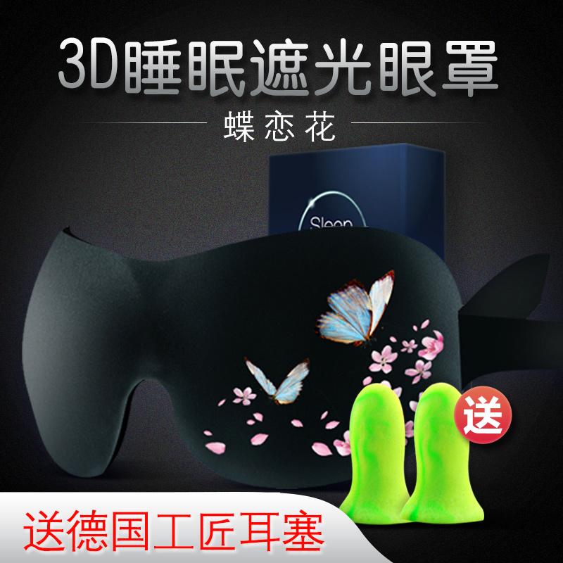 宜家依3D立体眼罩睡眠睡觉男女学生遮光透气护眼耳塞防噪音三件套