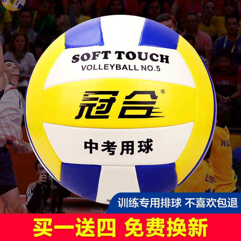 冠合女排排球 排球中考学生专用球 排球少年软式沙滩学生训练排球