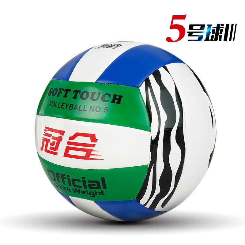 冠合正品5号充气软式中考少年大学生 排球