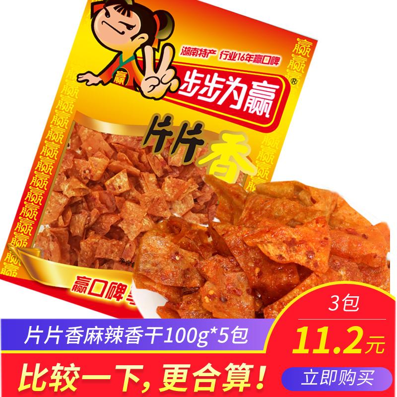 步步为赢片片香100克×5包 麻辣豆皮辣条香辣湖南特产休闲零食