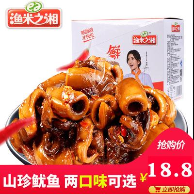 渔米之湘山珍鱿鱼14g*20包湖南特产小吃香辣鱿鱼块辣条零食麻辣