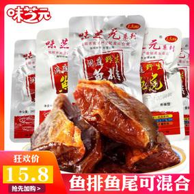 味芝元香辣鱼排26g*30包鱼尾湖南特产零食洞庭即食鱼块麻辣小吃