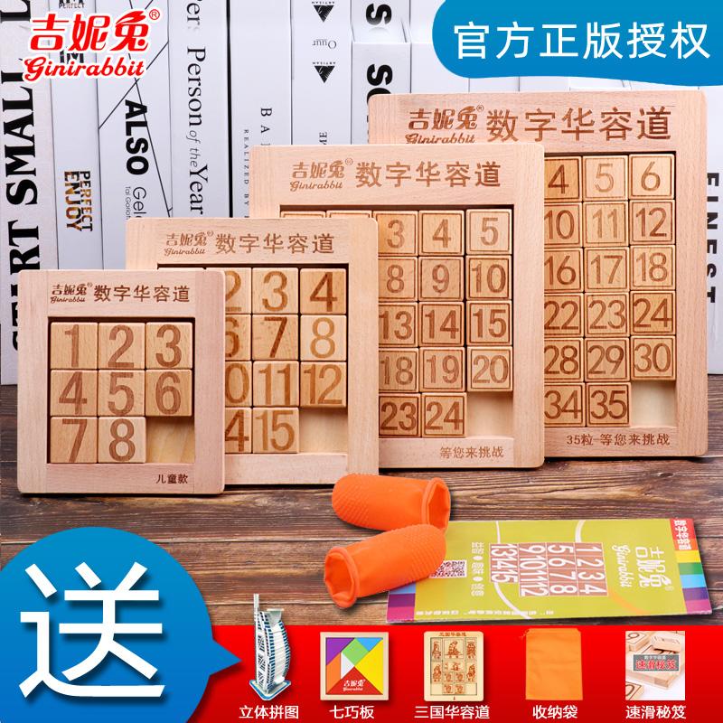 吉妮兔最强大脑同款数字谜盘数学华容道迷盘迷宫游戏儿童益智玩具