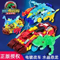 心奇爆龙战车二小恐龙新奇暴龙升级版特暴龙变形机甲战龙儿童玩具
