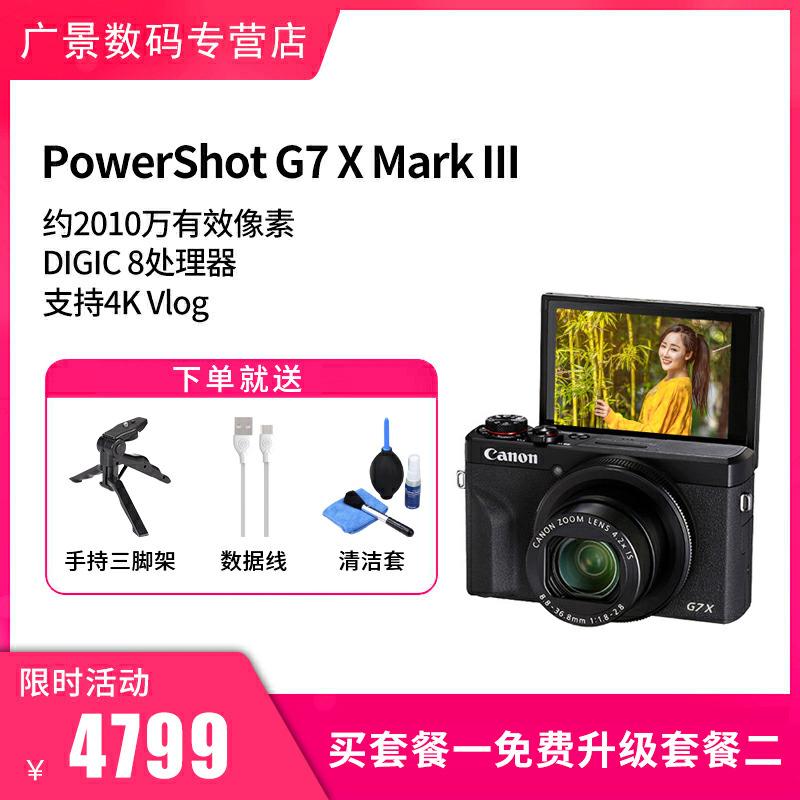 佳能PowerShotG7XMark III数码卡片相机vlog视频4k g7x3相机美颜高清卡片机旅游数码相机
