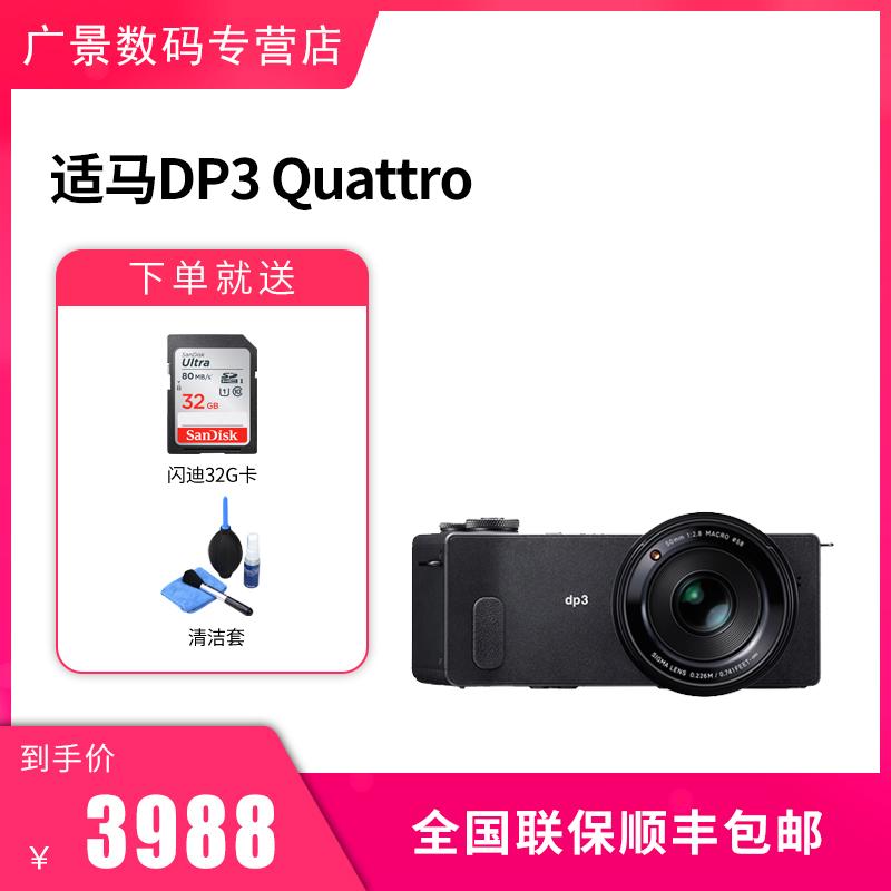 Sigma/适马 DP3 Quattro 50mm微单反数码相机高清数码旅游照相机