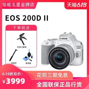 200DII 200D二代2代ii 4k高清vlog视频美颜轻小巧便携旅游家用相机200dii 佳能EOS 套机男女学生入门级单反
