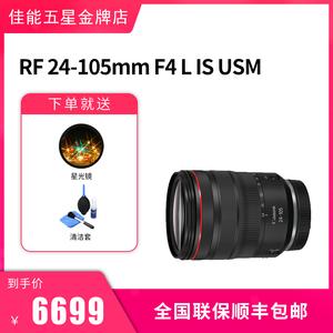 佳能全画幅专微 EOS R镜头 RF24-105mm F4 L IS USM 标准变焦镜头