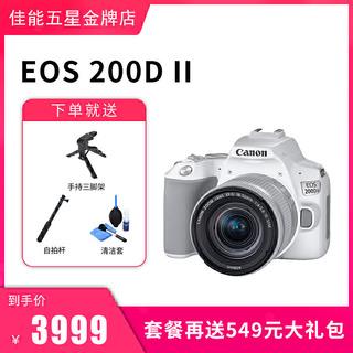 佳能EOS 200D二代2代ii 套机男女学生入门级单反 4k高清vlog视频美颜轻小巧便携旅游家用相机200dii 200DII