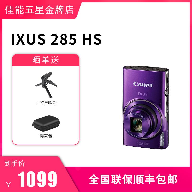 Canon/佳能IXUS285HS 12倍长焦高清数码相机变焦照相机广角卡片机