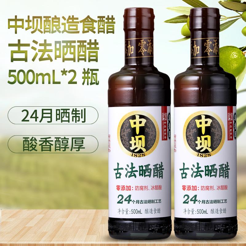 中坝食醋 24月古法晒醋500ml*2 两瓶装组合无添加防腐剂食用醋