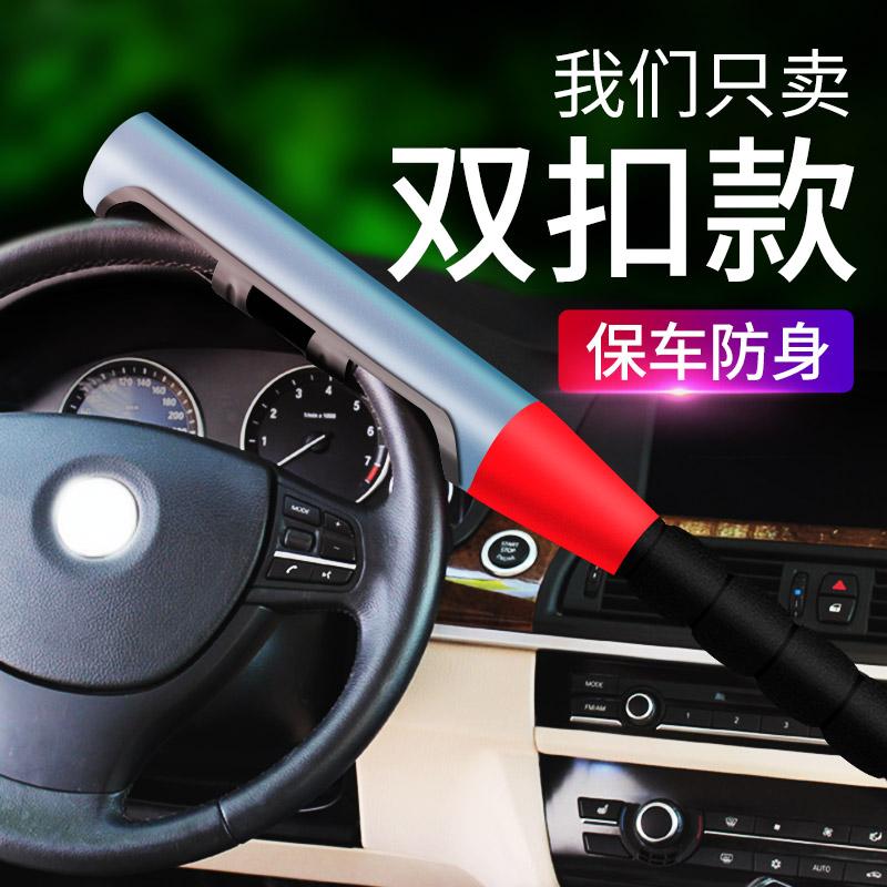 汽车方向盘锁车器小车防盗锁棒球锁车把方向锁多功能车头防身锁具