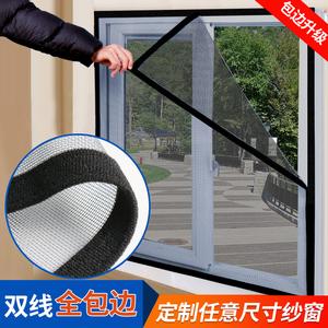 自粘纱窗自装家用磁吸式防蚊纱网