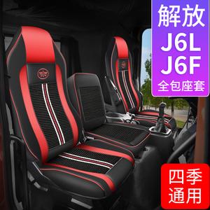 解放J6L座套专用全包围j6f坐垫装饰改装货车用品四季小j6货车座套