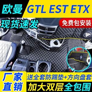 欧曼GTL脚垫EST/ETX全包围专用新款自动挡货车用品大全驾驶室装饰