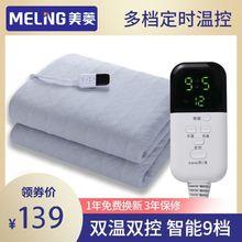美菱水暖毯双人水循环电热毯双控调温安全家用单人电褥子三人加厚