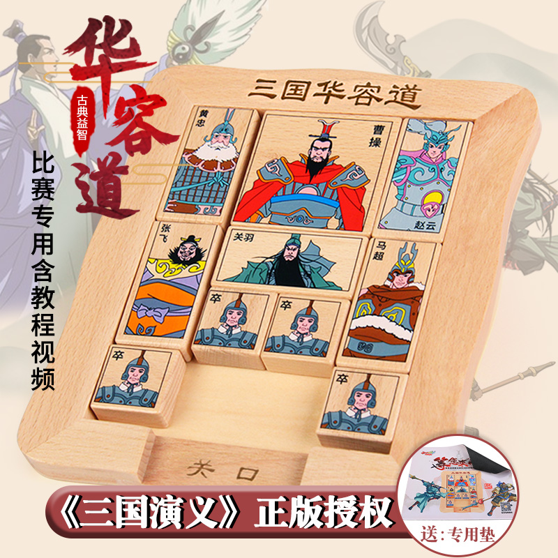 正版三国华容道滑动拼图益智玩具