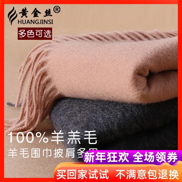 羊毛围巾女士秋冬季纯色红色加厚围脖长款绒大披肩两用外百搭保暖