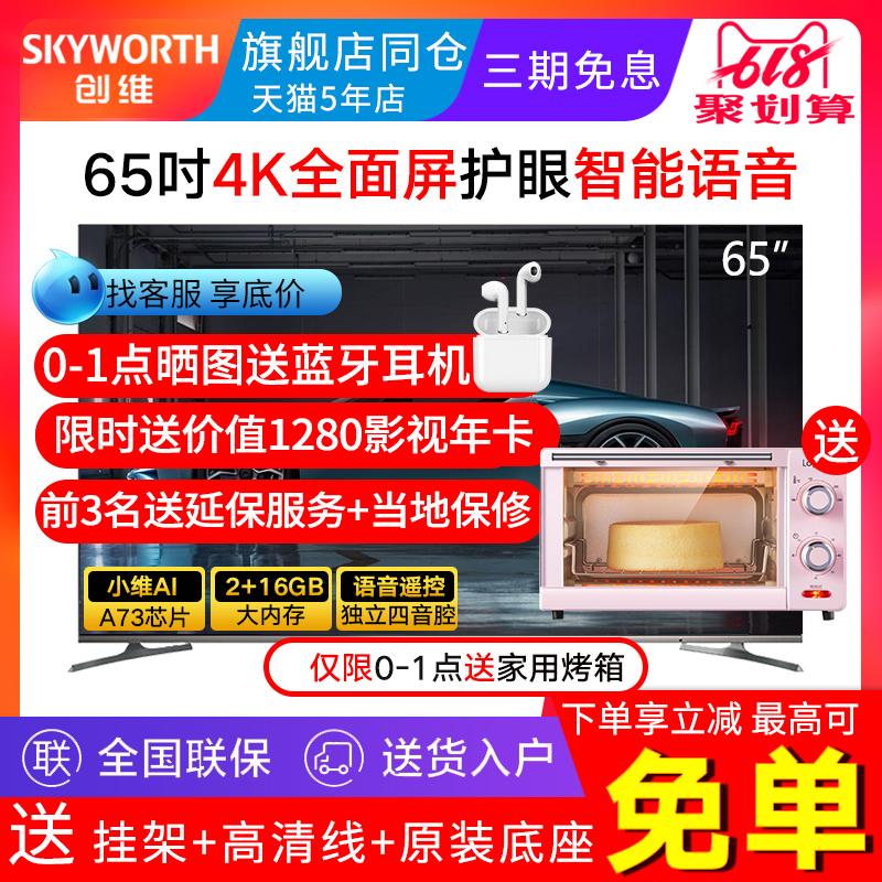 创维电视机65英寸智能网络家用液晶护眼超薄全面屏Skyworth/65H5
