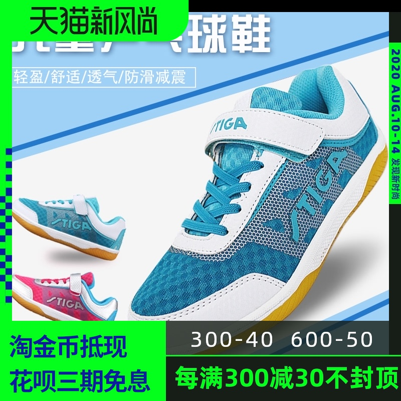Обувь для настольного тенниса Артикул 575565475464