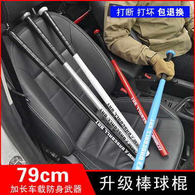 Spike alloy steel baseball bats men and women fight legal self-defense weapons in-vehicle home defense inches baseball bats