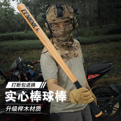 Solid wooden baseball bat self-defense fighting weapon car super hard men and women legal defense softball baseball bat pole