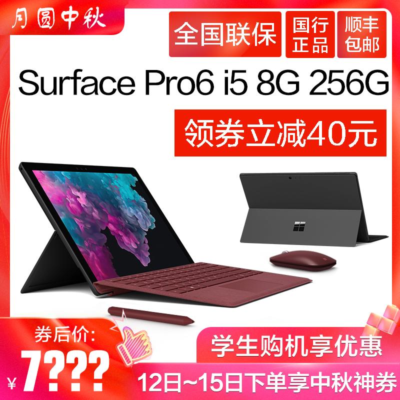 微软Surface Pro 6 i5 8GB 256GB Win10平板笔记本电脑二合一 i7