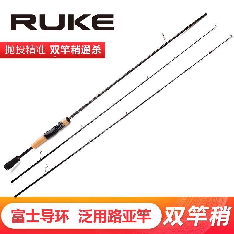 RUKE路亚竿套装双竿稍阿曼达水滴轮纺车轮鱼杆翘嘴竿远投竿海竿