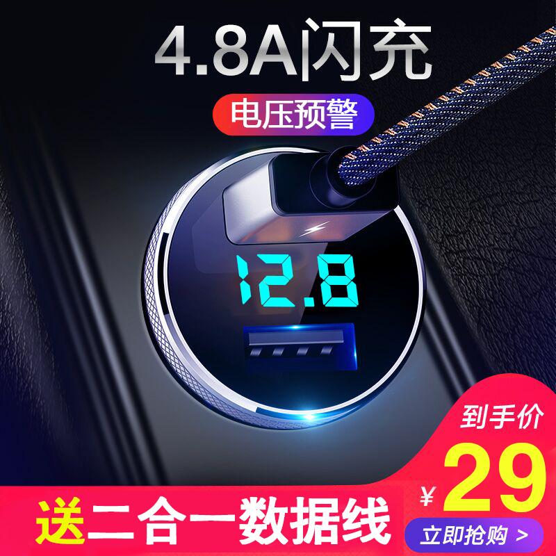 车载充电器 汽车点烟器USB智能4.8A快充插头一拖二多功能手机车充