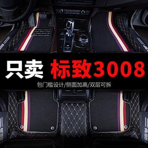适用2019款东风标致3008标志专用全包围汽车脚垫内饰改装装饰地毯