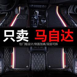 全包围汽车脚垫专用马自达3次世代昂克赛拉6阿特兹cx4睿翼cx5老款