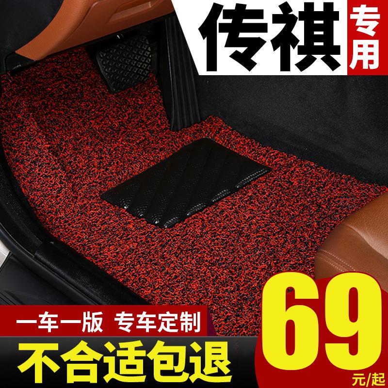 2017款17广汽传祺gs4地suv传奇gs3 ga3s专用防水丝圈地毯汽车脚垫