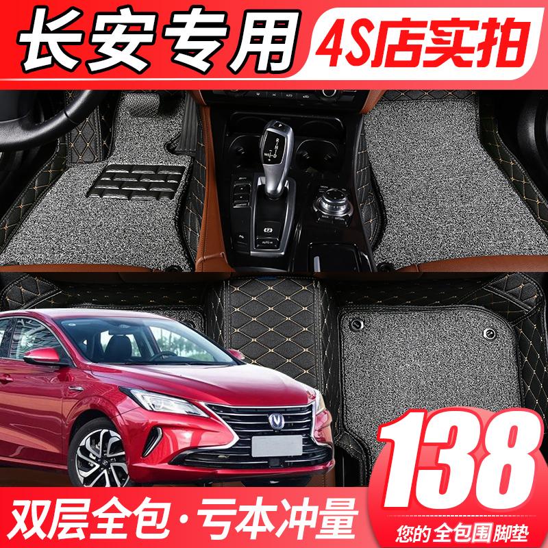 2017款18长安cs75悦翔v3汽车v7脚垫v5专用全大包围老款车75手动挡