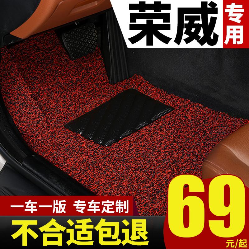 2018款荣威rx5地rx3装饰i6丝圈350/360plus/ei6/erx5专用汽车脚垫