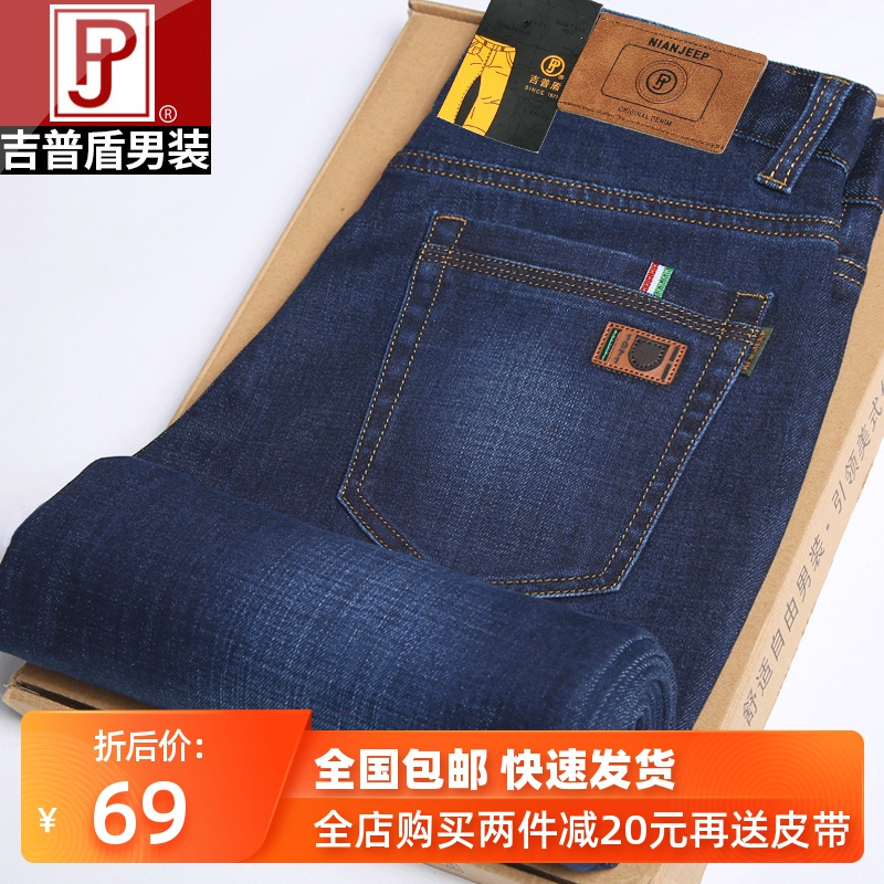 春季吉普盾牛仔裤男士直筒宽松男裤中高腰弹力大码商务休闲长裤子