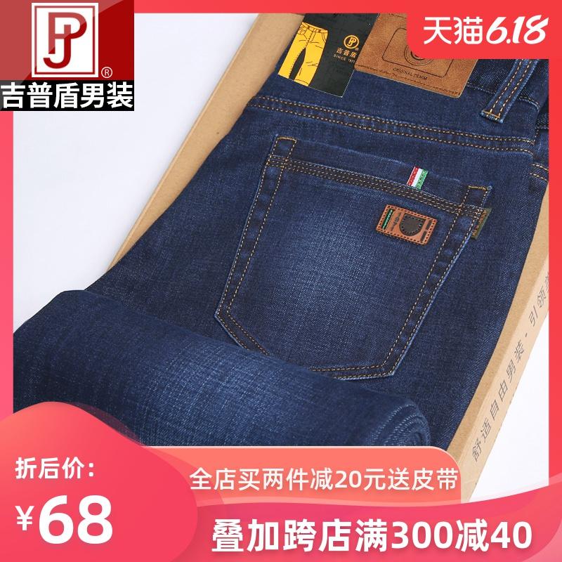 夏季薄款吉普盾牛仔裤男冰丝夏天超薄直筒宽松弹力大码休闲长裤子