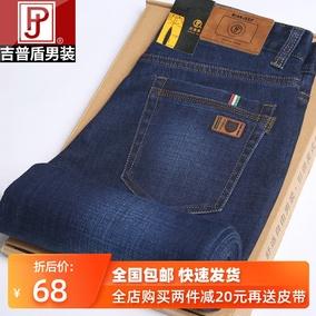 夏季吉普盾男冰丝超薄直筒牛仔裤