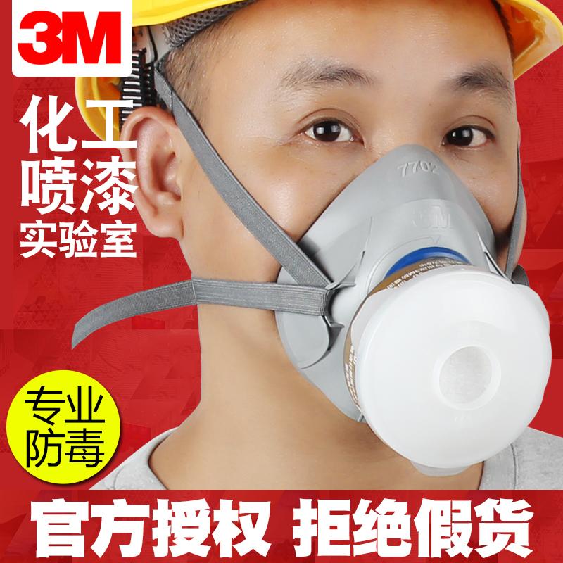3M 7702 Комфортная силиконовая защитная маска накладка Химическая краска для пестицидов имеет Поверхность газа накладка